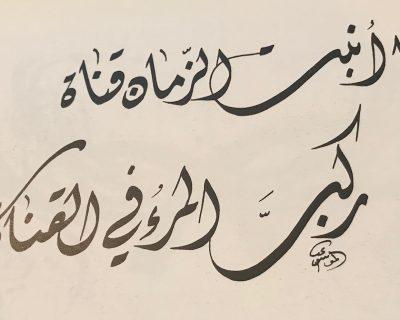 Diplomatic Language Services blog post written byArabic language instructor